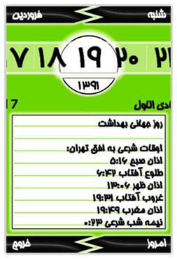 دانلود نرم افزار تقویم سال ۱۳۹۱ مخصوص آندروید