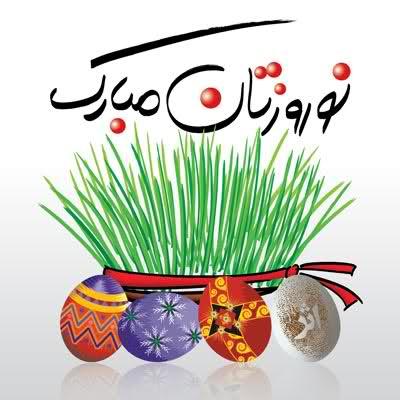 مجموعه اس ام اس ها و پیامک های عید نوروز سال  ۱۳۹۱ – سری اول