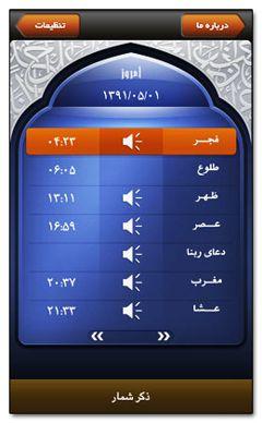 دانلود نرم افزار فوق العاده کاربردی برای ماه مبارک رمضان Persheh v1.3 – اندروید