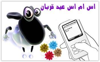 اس ام اس و پیامک های عید قربان ۹۱