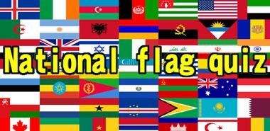 آشنایی با پرچم کشور ها National Flags Quiz 1.3.4 – اندروید