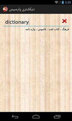 دیکشنری فارسی به انگلیسی و انگلیسی به فارسی Dictionary Parsis 1.1 – اندروید