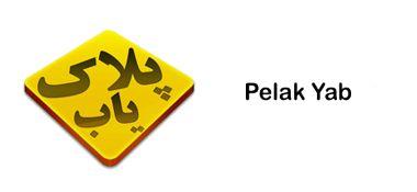 نرم افزار پلاک یاب فارسی PelakYab v1.2.1 – اندروید