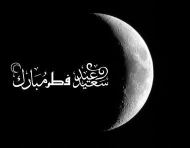 مجموعه اس ام اس ها و پیامک های تبریک عید فطر ۱۳۹۲