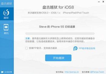 iOS 8 نیز توسط Pangu جیل برک شد